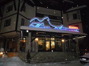 Hotel Maria-Antoaneta Residence 3* – Банско