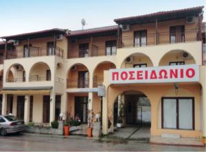 Aparthotel Poseidonio – Полихроно