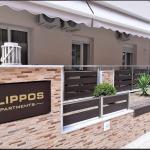 Villa Filipos - Лептокарија